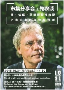 Poster lecture by prof. Van der Ploeg